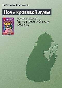 Светлана Алешина - Ночь кровавой луны