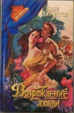 Бобби Хатчинсон - Возрождение любви