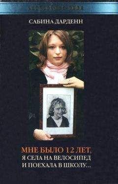 Сабина Дарденн - Мне было 12 лет, я села на велосипед и поехала в школу