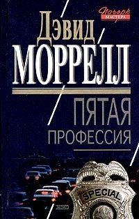 Дэвид Моррелл - Пятая профессия