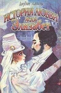Джудит Макнот - История любви леди Элизабет