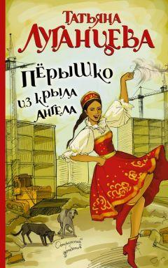 Татьяна Луганцева - Перышко из крыла ангела