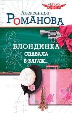 Александра Романова - Блондинка сдавала в багаж…