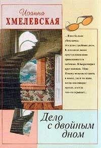 Irena-Barbara-Ioanna Chmielewska - Дело с двойным дном (пер. В.Селиванова)