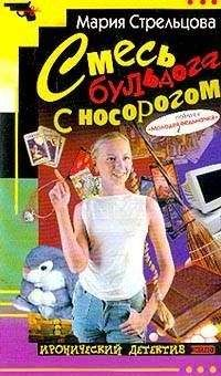Маша Стрельцова - Смесь бульдога с носорогом