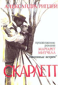 Александра Риплей - Скарлетт