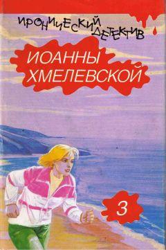 Иоанна Хмелевская - Роман века [вариант перевода Фантом Пресс]