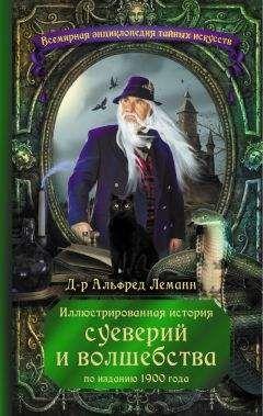 Альфред Леманн - Иллюстрированная история суеверий и волшебства