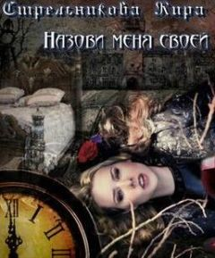Кира Стрельникова - Назови меня своей
