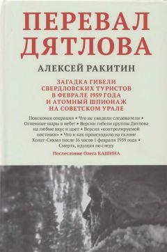 Алексей Ракитин - Перевал Дятлова: загадка гибели свердловских туристов в феврале 1959 года и атомный шпионаж на советском Урале