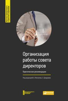Коллектив авторов - Организация работы совета директоров: Практические рекомендации