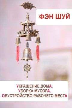 Илья Мельников - Фэн-шуй. Украшение дома, уборка мусора, обустройство рабочего места