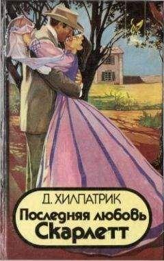 Джулия Хилпатрик - Последняя любовь Скарлетт