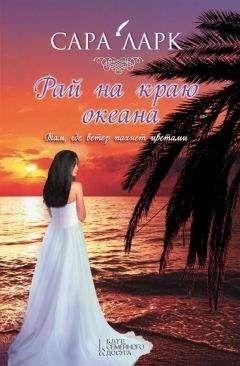 Сара Ларк - Рай на краю океана