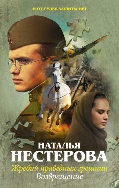 Наталья Нестерова - Возвращение