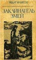Явдат Ильясов - Заклинатель змей