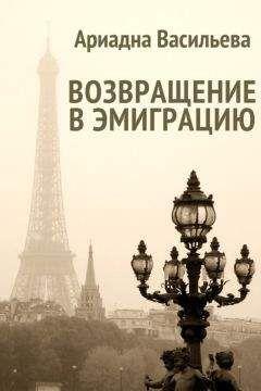 Ариадна Васильева - Возвращение в эмиграцию. Книга вторая
