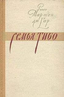 Роже дю Гар - Семья Тибо (Том 3)