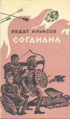 Явдат Ильясов - Тропа гнева