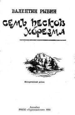 Валентин Рыбин - Семь песков Хорезма