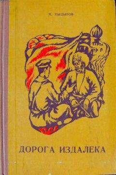 Мамедназар Хидыров - Дорога издалека (книга вторая)