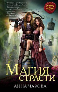 Анна Чарова - Магия страсти [litres]