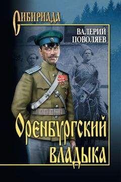 Валерий Поволяев - Оренбургский владыка