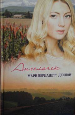 Мари-Бернадетт Дюпюи - Ангелочек
