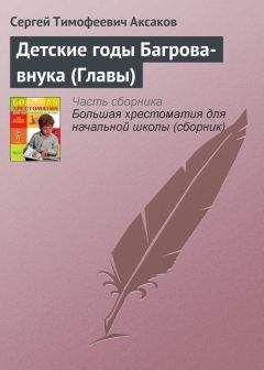 Сергей Аксаков - Детские годы Багрова-внука (Главы)