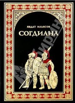 Явдат Ильясов - Согдиана