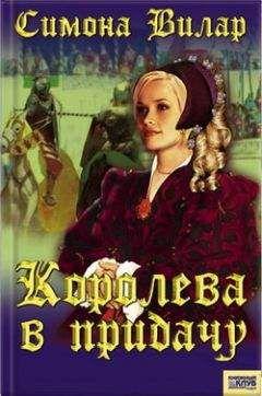 Симона Вилар - Королева в придачу