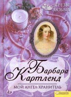 Барбара Картленд - Мой ангел-хранитель