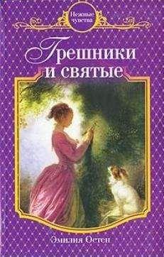 Эмилия Остен - Грешники и святые