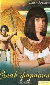 Лора Бекитт - Знак фараона