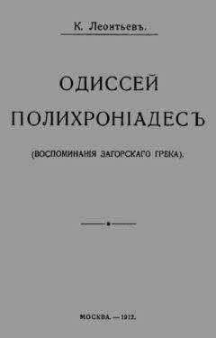 Константин Леонтьев - Одиссей Полихроніадесъ