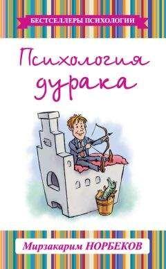 Мирзакарим Норбеков - Психология дурака