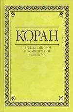 Коран Кулиев - Коран (Перевод смыслов Кулиева)