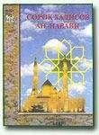Коран Ан-Навави - Сорок хадисов Ан-Навави (перевод Нирши)