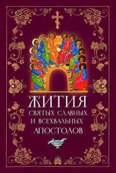 Л. Филимонова - Жития Святых Славных и Всехвальных Апостолов