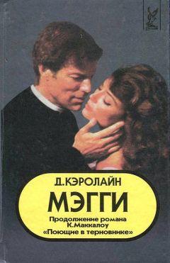 Джуди Кэролайн - Мэгги