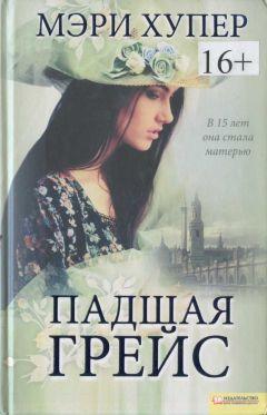 Мэри Хупер - Падшая Грейс