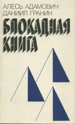 Алесь Адамович - Блокадная книга