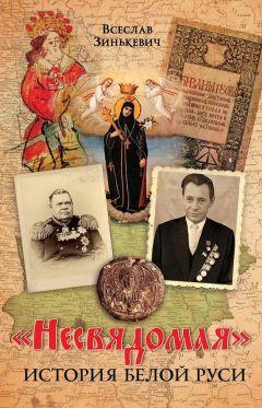 Всеслав Зинькевич - «Несвядомая» история Белой Руси