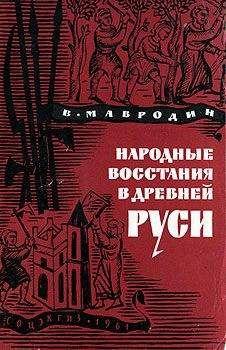 Владимир Мавродин - Народные восстания в Древней Руси XI-XIII вв