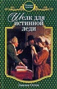 Эмилия Остен - Шелк для истинной леди