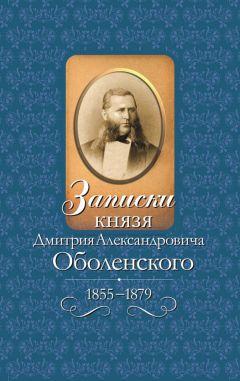 Дмитрий Оболенский - Записки князя Дмитрия Александровича Оболенского. 1855 – 1879