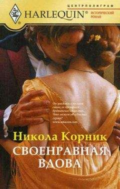 Никола Корник - Своенравная вдова