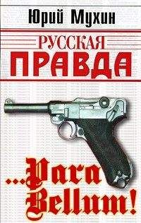 Владимир Алексеенко - … Para bellum!
