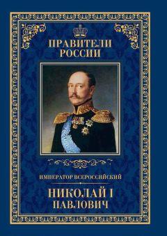 Ирина Ружицкая - Император Всероссийский Николай I Павлович