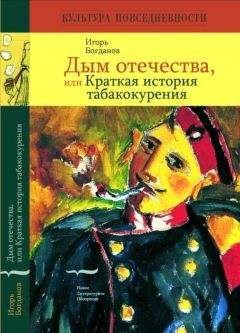 Игорь Богданов - Дым отечества, или Краткая история табакокурения